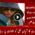 Model-Ayyan-Ali-bailed-by-Lahore-High-Court